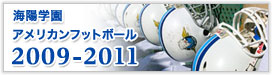 Youtube動画「海陽学園アメリカンフットボール部2009-2011